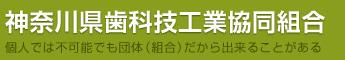神奈川県歯科技工業協同組合